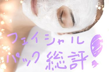 明色 奥さま用パック/明色化粧品/洗い流すパック・マスクを使ったクチコミ(1枚目)