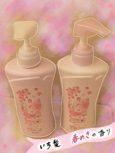 春めきの香り/いち髪/シャンプー・コンディショナーを使ったクチコミ(2枚目)