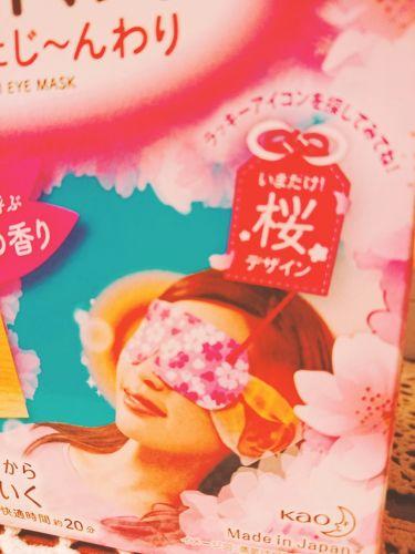 蒸気でホットアイマスク 幸せ呼ぶ桜の香り/めぐりズム/その他を使ったクチコミ(2枚目)