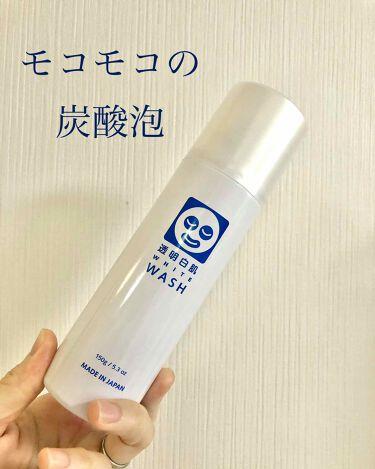 ホワイトウォッシュN/透明白肌/洗顔フォームを使ったクチコミ(1枚目)