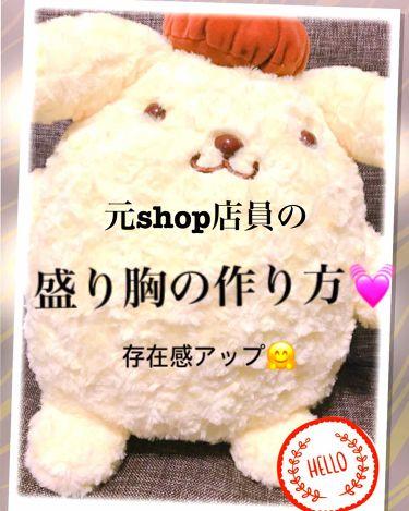 ♡zumi♡ on LIPS 「今回は、元下着shopで働いていた私が紹介する「盛り胸の作り方..」(1枚目)