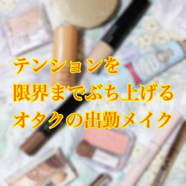 椎瑠さんの「キャンメイククイックラッシュカーラー<マスカラ下地・トップコート>」を含むクチコミ