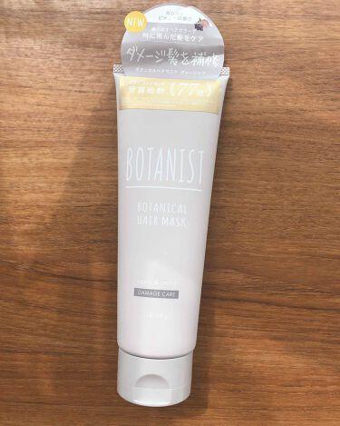 ボタニカルヘアマスク(ダメージケア)/BOTANIST/ヘアトリートメントを使ったクチコミ(1枚目)