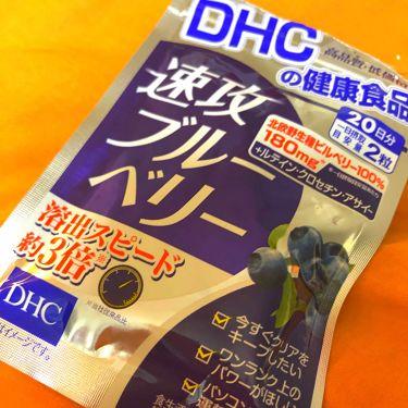速攻ブルーベリー/DHC/健康サプリメントを使ったクチコミ(1枚目)
