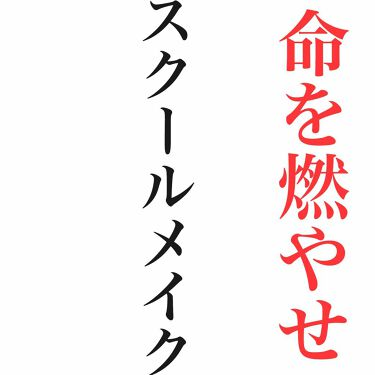 能面さんの「ローヤル化研ローヤルプチアイムII<二重まぶた用アイテム>」を含むクチコミ