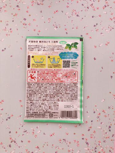 贅沢泡とろ 入浴料 ヒーリングフォレストの香り/お湯物語/入浴剤を使ったクチコミ(2枚目)