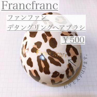 ファンファン デタングリングヘアブラシ/フランフラン/ヘアケアグッズを使ったクチコミ(2枚目)