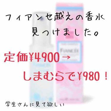 ピュア スウィート シックスティーン オードパルファム/ジャンヌ・アルテス/香水(レディース)を使ったクチコミ(1枚目)