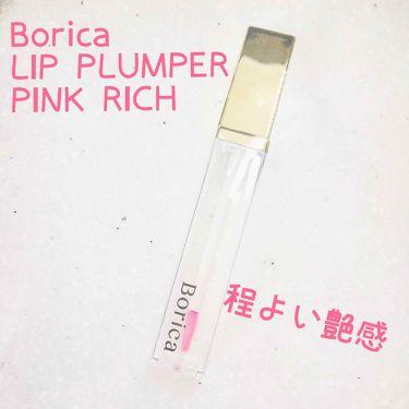 リッププランパー ピンクリッチ/Borica/リップケア・リップクリームを使ったクチコミ(1枚目)