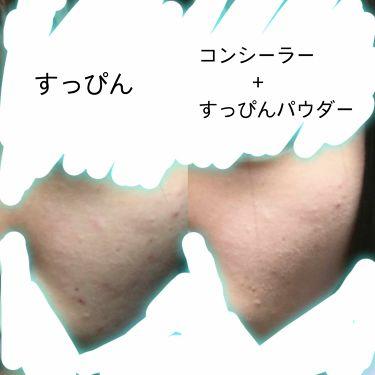 スーパーカバー コンシーラー/リンメル/コンシーラーを使ったクチコミ(3枚目)