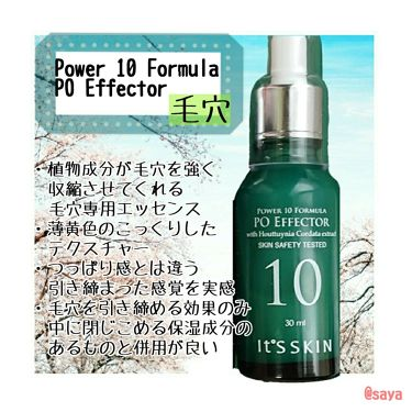 Power10フォーミュラ PO エフェクター/It's skin/美容液を使ったクチコミ(3枚目)