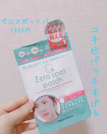 ゼロスポットパッチ/Today's Cosme/その他スキンケアを使ったクチコミ(2枚目)