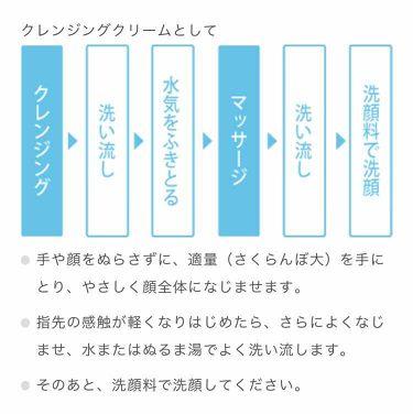 ウォッシャブル コールド クリーム/ちふれ/マッサージ料を使ったクチコミ(3枚目)