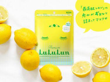 LIPS女子にご報告!  ルルルンではフェイスマスク研究所っていうコンテンツがあるの ᵕ ᵕ   どんな成分なのか! どんな効果があるのか! どんな想いでそれを選んでいるのか!  ルルルンの想いがみんなに届いてくれたらうれしいな♡    ~「最高級レモン」の恵みがギュッと詰まってマスク♡~ 瀬戸内のプレミアムルルルンに使われている 「瀬戸田レモン」は、 農薬や化学肥料を使わずに育てられているから 皮まで美味しく食べれられる最高級のレモンなの🍋✨   そんな瀬戸田レモンの果実から抽出した 「レモン果実エキス」には、 保湿作用、収れん作用、皮脂分泌調整作用などを持つ ビタミンCがたっぷり*ᵕ ᵕ*!  毛穴の開きが気になる子はレモンのパワーで お肌をキュッと引き締めましょう💕 詳しくは→https://goo.gl/y5LiCp