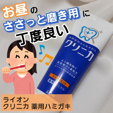 クリニカ ハミガキ/クリニカ/歯磨き粉を使ったクチコミ(1枚目)