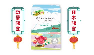 台湾阿里山茶マスク/我的美麗日記/シートマスク・パックを使ったクチコミ(2枚目)