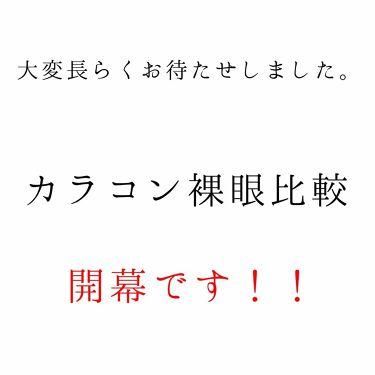 ハニードロップス/カラーコンタクト/その他を使ったクチコミ(1枚目)