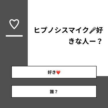 🌸桜紀_ouki🎧休止中 on LIPS 「【質問】ヒプノシスマイク🎤好きな人ー?【回答】・好き❤:42...」(1枚目)