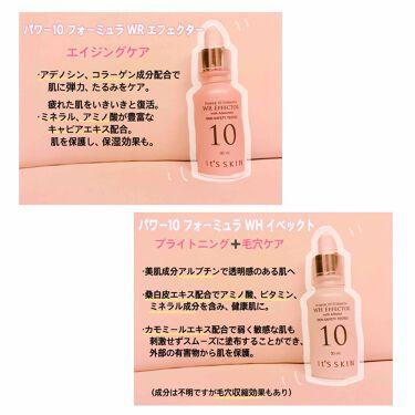 Power10フォーミュラ WHエフェクター/It's skin/美容液を使ったクチコミ(2枚目)