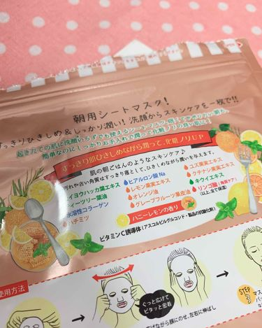 目ざまシート ハニーレモンの香り/サボリーノ/シートマスク・パックを使ったクチコミ(2枚目)
