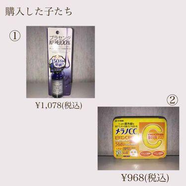プラセンタ原液100% ピュアビューエッセンス/ジャパンギャルズ/美容液を使ったクチコミ(3枚目)