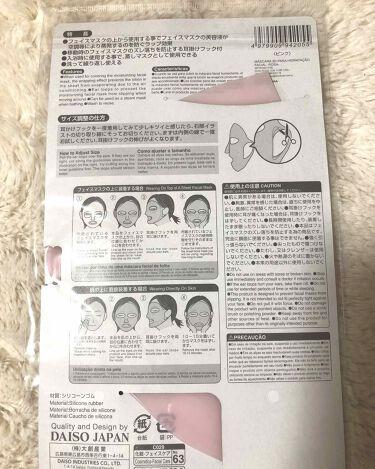 シリコーンフェイス用潤いマスク/DAISO/シートマスク・パックを使ったクチコミ(2枚目)