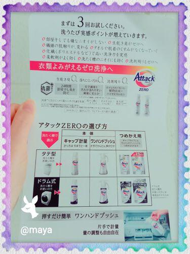 アタック ZERO/アタック/香り付き柔軟剤・洗濯洗剤を使ったクチコミ(3枚目)