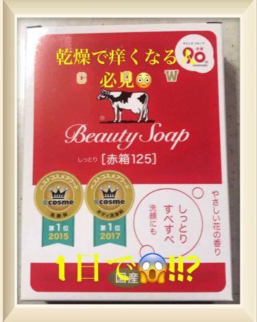 なぁたん☆さんの「カウブランドカウブランド 赤箱 (しっとり)<ボディ石鹸>」を含むクチコミ