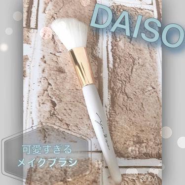 GIRLY CHIC Series/DAISO/メイクブラシを使ったクチコミ(1枚目)