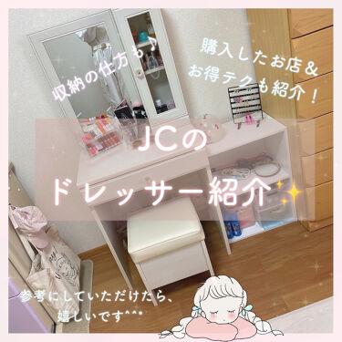 ドレッサー/ニトリ/その他を使ったクチコミ(1枚目)