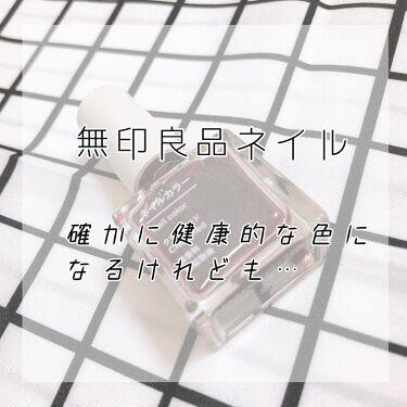 ネイルカラー/無印良品/マニキュアを使ったクチコミ(1枚目)