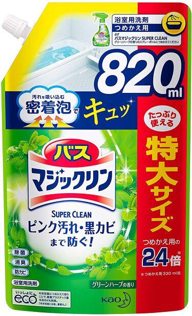 バスマジックリン泡立ちスプレー SUPER CLEAN グリーンハーブの香り つめかえ用 820ml