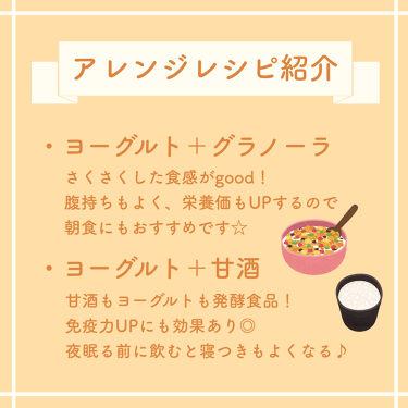ブルガリアヨーグルト/明治/食品を使ったクチコミ(4枚目)