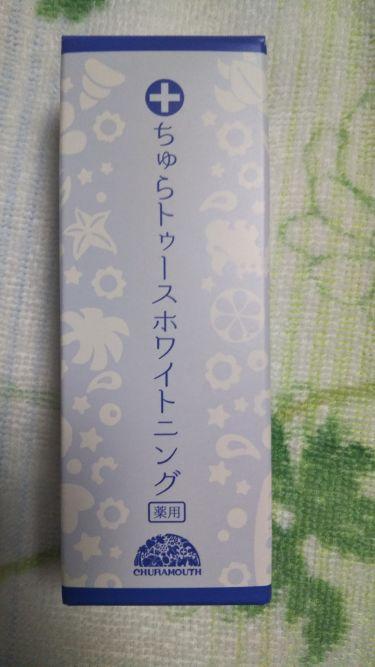 星空さんの「チュラコス薬用ちゅらトゥースホワイトニング<歯磨き粉>」を含むクチコミ