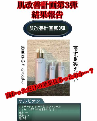 シーバム コントロール エッセンス EX/ALBION/美容液を使ったクチコミ(1枚目)