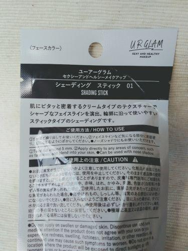 シェーディングスティック 01/DAISO/その他を使ったクチコミ(3枚目)