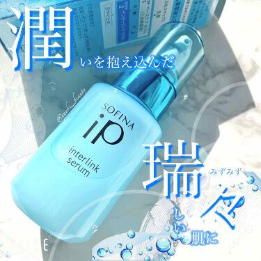 インターリンク セラム うるおって瑞々しい肌へ/SOFINA iP/美容液を使ったクチコミ(1枚目)