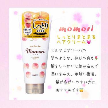 しっとりまとまるヘアクリーム Momoriのリアルな口コミ レビュー Lips