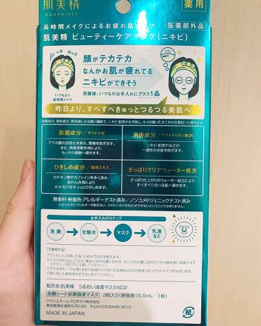 ビューティーケアマスク(ニキビ)/肌美精/シートマスク・パックを使ったクチコミ(2枚目)