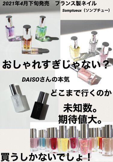 ダイソー 新商品/DAISO/その他を使ったクチコミ(1枚目)