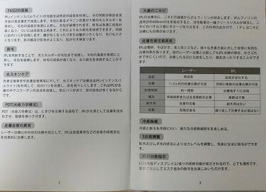 FASIZ607C IPL光脱毛器/FASIZ/ボディケア美容家電を使ったクチコミ(4枚目)