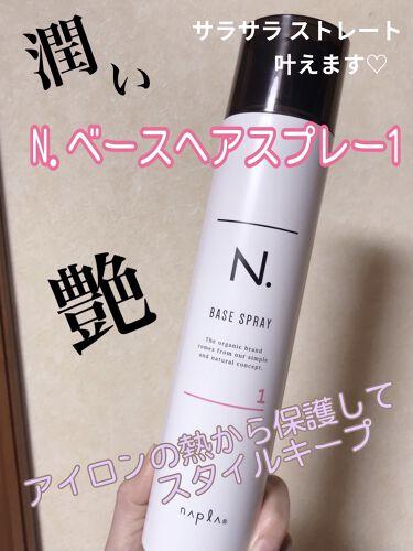 N. ベースヘアスプレー 1/N./ヘアスプレー・ヘアミストを使ったクチコミ(1枚目)