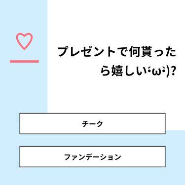 かのん on LIPS 「【質問】プレゼントで何貰ったら嬉しい•́ω•̀)?【回答】・チ..」(1枚目)