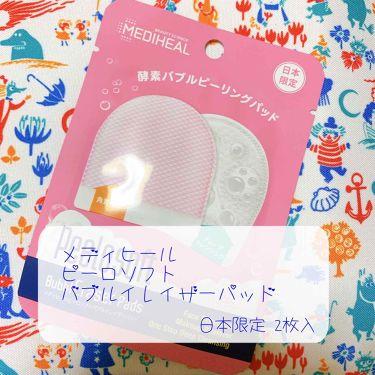 ピーロソフトバブルレーザーパッド/MEDIHEAL/その他洗顔料を使ったクチコミ(1枚目)