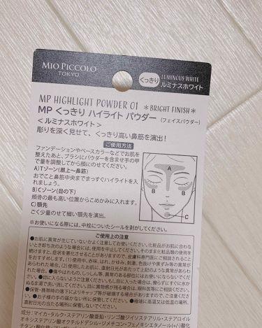 MP ふんわりハイライトパウダー/Mio Piccolo/その他を使ったクチコミ(2枚目)