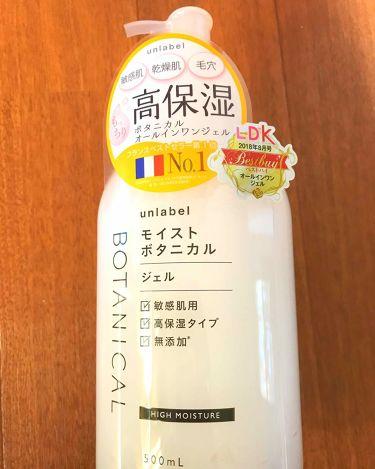 アンレーベル モイストボタニカルジェル/unlabel/オールインワン化粧品を使ったクチコミ(1枚目)