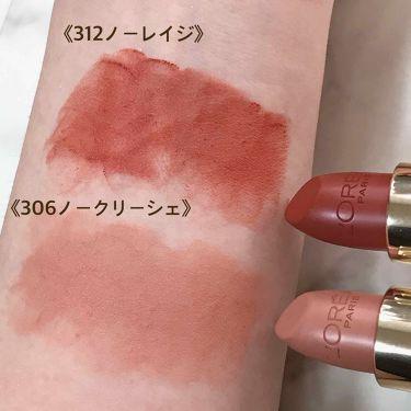 カラーリッシュ Mマット N フリーザヌード コレクション/ロレアル パリ/口紅を使ったクチコミ(3枚目)
