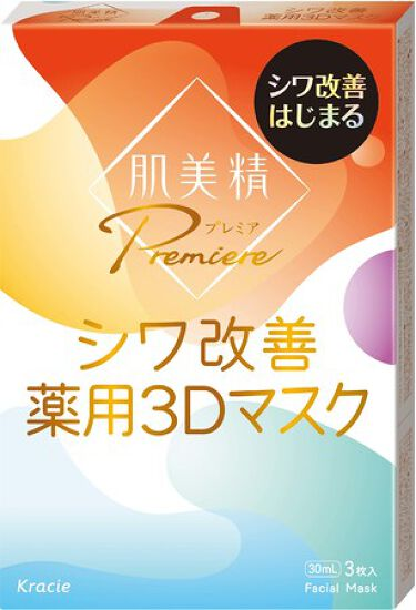 2021/2/22発売 肌美精 肌美精プレミア 薬用3Dマスク