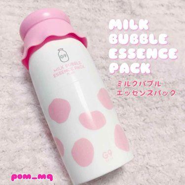 ミルク バブル エッセンス パック 口コミ