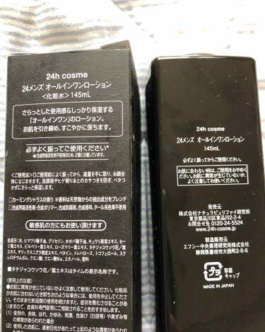 24メンズ オールインワンローション/24h cosme/化粧水を使ったクチコミ(2枚目)
